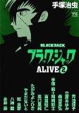 ブラック・ジャックALIVE 2