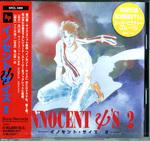 イノセント・サイズ ドラマCD 2
