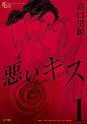 悪いキス 第1巻