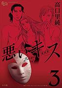 悪いキス 第3巻