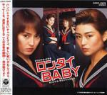オリジナル・ビデオ ロンタイ・BABY オリジナル・サウンドトラック