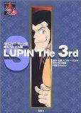 UPIN The 3rd スペシャル版